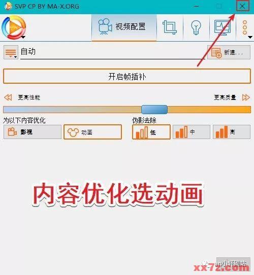 让你的视频如丝般顺滑-专业补帧软件-SVP4 pro中文版