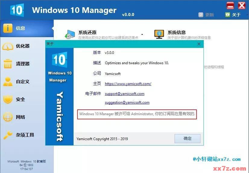 【Windows必备神器】加速、优化、清理全靠它-Windows Manager 最新中文和谐版